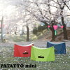 パタットミニPATATTOmini(30個/セット)3色アソート(簡単組み立て軽量樹脂スツールレジャーBBQお花見)