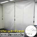 リフォームカーテンセット(養生カーテン2枚+スタンド支柱3本/セット)【送料無料】空調節電対策|防塵|部屋の間仕切り