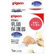 ピジョン 乳頭保護器 授乳用ハードタイプ フリーサイズ ケース付 1個入