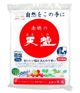 おいしい塩はほんのり甘い☆赤穂の天塩 (にがりを含んだ粗塩) 1kg 【天塩】