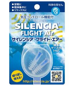 サイレンシア フライト・エアー 飛行機用耳せん 1ペア 【DKSHジャパン】