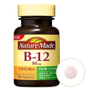 Nature made vitamin B12 80 grain / 40 min ★ total 1980 Yen over ★ day
