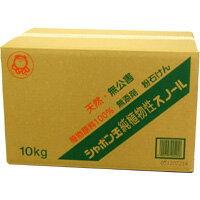 シャボン玉石けん 純植物性 スノール 10kg (パーム・ヤシ油使用洗濯用せっけん)【sm...