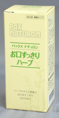 Sun oil Pax ナチュロン refreshing herbal 50 ml (approx. 150 minutes) ★ total 1980 yen or more in your mouth ★