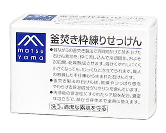 I light it, and Matsuyama oils and fats M mark pot is total 140 g of frame kneading on fire soap ★ 1,980 yen or more★