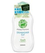 ハッピーエレファント 食器洗い