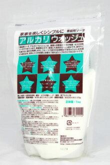 Of salt's household soda アルカリウォッシュ 1 kg ★ total 1980 Yen over ★.