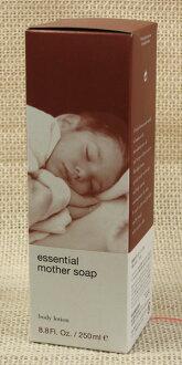 Matsuyama oil EMS body lotion M 250 ml ★ total 1980 yen or more at ★