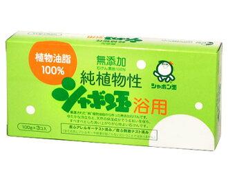 Bubble Boulder Ken pure vegetable oil SOAP ball bath additive-free SOAP 3's into ★ total 1980 Yen over ★