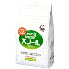 シャボン玉石けん 純植物性 スノール 2.1kg (パーム・ヤシ油使用)