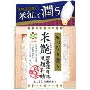 【在庫処分セール】 ペリカン石鹸 米艶 洗顔石鹸 100g...