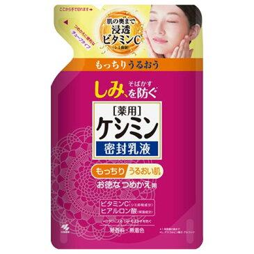 小林製薬 薬用 ケシミン密封乳液 つめかえ用 115ml [医薬部外品]