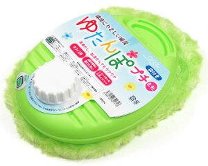 環境にやさしい暖房 ゆたんぽプチ グリーン (袋付き) 0.9L 【辻本プラスチック】