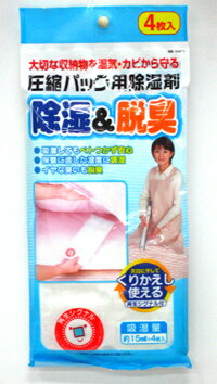 Compression Pack de-humidifier dehumidifier & deodorization 4 piece is on ★ total 1980 Yen over ★
