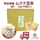 ムクナ豆茶