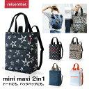 【送料無料】reisenthel(ライゼンタール)MINI MAXI 2in1(ミニマキシ ツーインワン) 2way バックパック トートバッグ