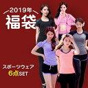 【送料無料】福袋 2019 レディース 6点 限定福袋や人気...