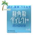 【第3類医薬品】龍角散ダイレクト16包ミント味メール便可