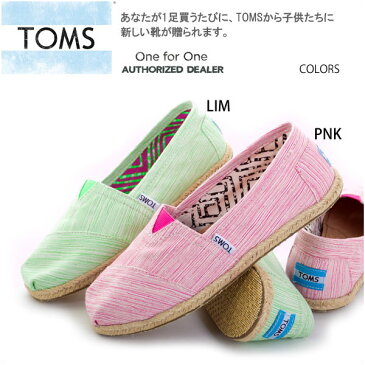 【20%OFF SALE】 TOMS Shoes 正規販売店 レディース スリッポン 靴 クラシック CLASSIC Space-Dyed ジュート巻き ピンク グリーン ストライプ 幾何学 トムズ シューズ
