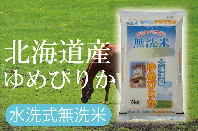 【無洗米】北海道産ゆめぴりか 10kg 無洗米 送料無料 北海道産 ゆめぴりか お米 30年産 米 10キロ ※北海道 沖縄 離島は別途送料1,000円かかります