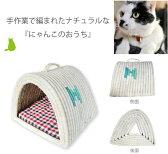 にゃんこのおうちドーム型(小) / ねこ 猫 ペット ハウス 猫ちぐら 猫つぐら /