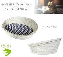 ペットベッド楕円型(小)