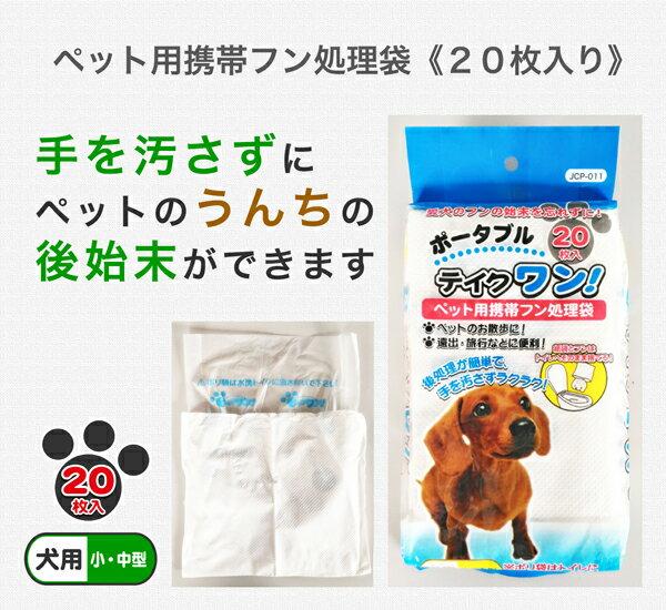 うんち 処理袋 20枚 便 フン 糞 処理袋 マナー袋 散歩 エチケット 犬 犬用 犬用品 ペットグッズ ワンちゃん 愛犬 JCP-011