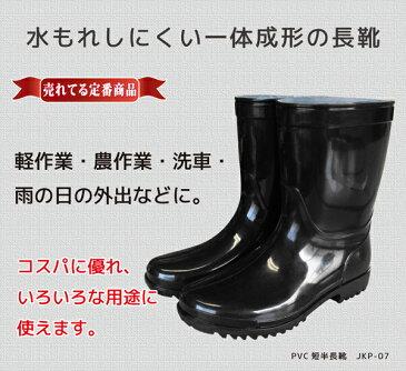 短半 長靴 作業 / 農作業 農業 ガーデニング / レインブーツ / PVC / 洗車 / 雨 梅雨 外出 / メンズ 紳士