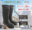 防寒 長靴 ブーツ EVA 軽量 軽い 暖かい あたたか ボア 裏 冬 雪 EV-10W