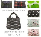 携帯エコバッグ買い物バッグショッピングバッグレジ袋買い物袋折りたたみコンパクト旅行バッグインバッグFS042A