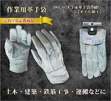 牛床革手袋背縫いオイル加工