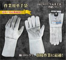 牛床革手袋背縫いロング