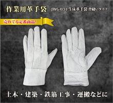 牛床革手袋背縫い1P
