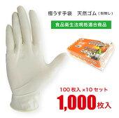 使い捨て手袋ディスポグローブゴム粉なしパウダーフリーラテックス100枚入×10セット=計1000枚家事洗い物園芸ペンキ塗装介護業務用JCM-062-100P_10SET