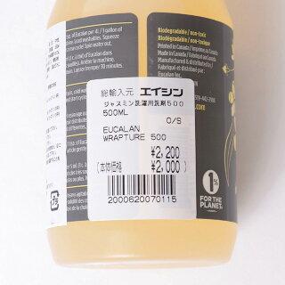 ユーカラン(eucalan)ジャスミン500ml衣類用洗剤繊細な素材に適する