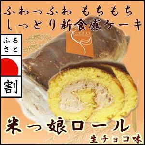 クーポンで30%OFF!新潟米粉のもっちりロールケーキ  「米っ娘ロール」生チョコ味 油脂不使…