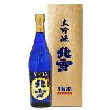 新品製造日。北雪 大吟醸 YK35 720ml 宅配用の破損防止箱代も無料です。(日本酒 大吟醸酒 新潟 酒 お歳暮 還暦祝い 新潟 佐渡 ギフト プレゼント お酒 北雪yk35 北雪 yk35 お酒 日本酒 北雪 大吟醸酒