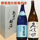 【新品商品です】人気ブランド新潟銘酒飲み比べセット 1800...