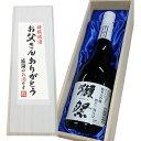 人気銘酒特価【お父さんありがとうラベル】獺祭 純米大吟醸 磨...