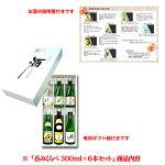 呑みくらべ300mlx6本セット【新潟地酒】[飲みくらべ]