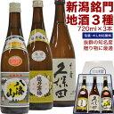 (ポイント最大20倍) 人気お勧め 新潟の地酒 久保田 千寿