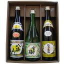 (新品商品)新潟銘酒 飲み比べセット 720ml×3本八海山...