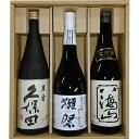 人気日本銘酒 飲み比べセット 720ml×3本【獺祭 磨き三...
