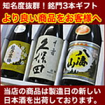 新潟地酒飲み比べセット720ml×3本セット】越乃寒梅・久保田千寿・八海山