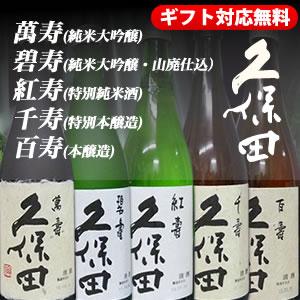【数量限定・お酒説明書付き】酒処、新潟からお届け致します。【新品商品】久保田 飲み比べセット