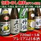【お酒説明書付き・当店では蔵元瓶詰め製造日の新しい商品を出荷致...