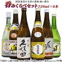人気抜群 日本銘酒 飲み比べセット 720mlx6本【越乃寒...