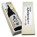 人気銘酒【お誕生日おめでとう】 久保田 萬寿 純米大吟醸 720ml×1本 桐箱入り 日本酒