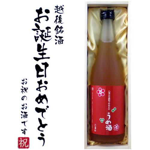 八海山の焼酎 うめ酒
