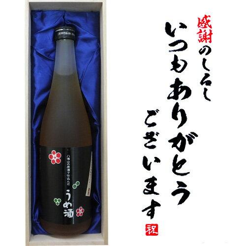 八海山のうめ酒